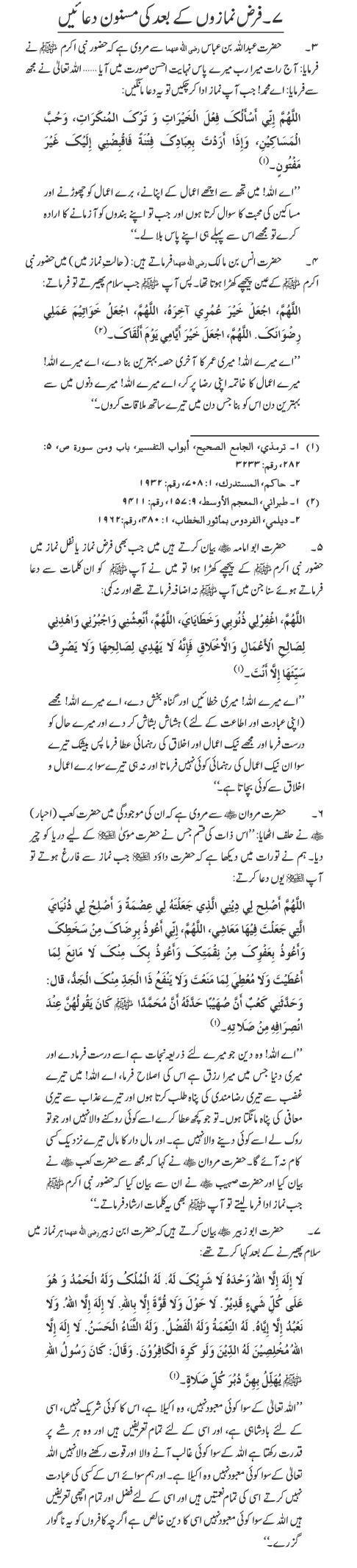 فرض نماز کے بعد کی مسنون دعائیں